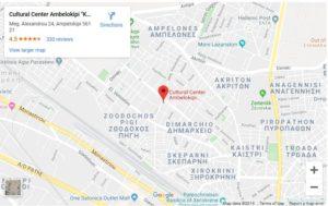 """Πολιτιστικό Κέντρο Αμπελοκήπων """"Καραπάντσειο"""" Μεγ. Αλεξάνδρου 24, Αμπελόκηποι 561 21"""